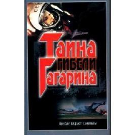 Шершер Э. Тайна гибели Гагарина Почему падают самолеты