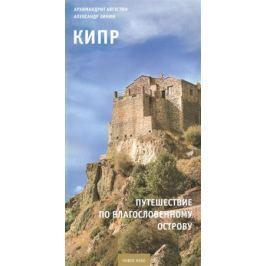 Августин, Зимин А. Кипр. Путешествие по благословенному острову (+карта)