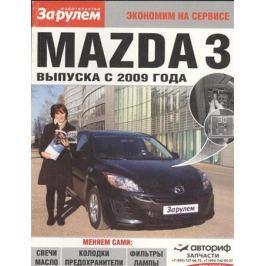 Ревин А. (ред.) Mazda 3 выпуска с 2009 года