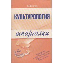 Булгакова С. Культурология Шпаргалки
