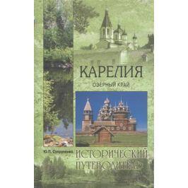 Супруненко Ю. Карелия. Озерный край