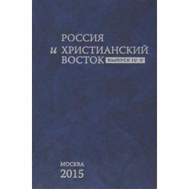 Фонкич Б. (ред.) Россия и Христианский Восток. Выпуск IV-V / La Russie et L`orient Chretien