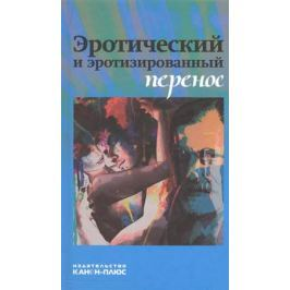 Ромашкевич М. (ред.) Эротический и эротизированный перенос