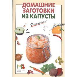 Вайник А. (сост.) Домашние заготовки из капусты
