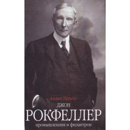Невинс А. Джон Д. Рокфеллер. Промышленник и филантроп