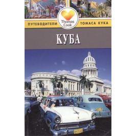 Хастингс М. Куба Путеводитель