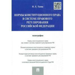 Таева Н. Нормы конституционного права в системе правового регулирования Российской Федерации