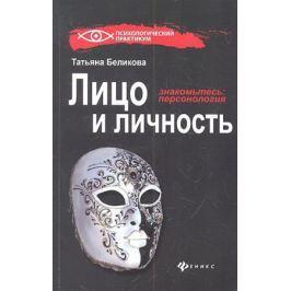 Беликова Т. Лицо и личность, или Знакомьтесь: персонология