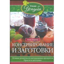 Зорина А. Консервирование и заготовки. Лучшие рецепты из натуральных продуктов. Просто и доступно