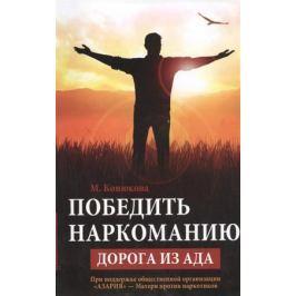 Конюкова М. Победить наркоманию: дорога из ада