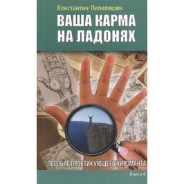Пилипишин К. Ваша карма на ладонях. Книга 4. Пособие практикующего хироманта
