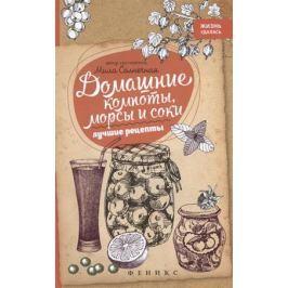 Солнечная М. Домашние компоты, морсы и соки. Лучшие рецепты