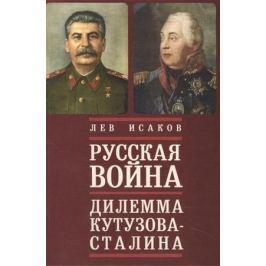 Исаков Л. Русская война: дилемма Кутузова - Сталина
