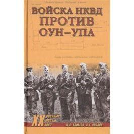 Климов А., Козлов А. Войска НКВД против ОУН-УПА