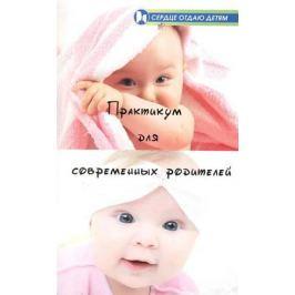 Астапенко Е. Практикум для современных родителей