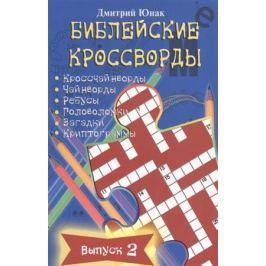 Юнак Д. Библейские кроссворды. Выпуск 2