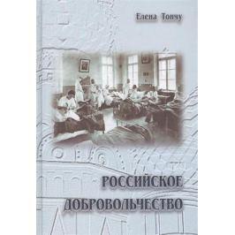 Тончу Е. Российское добровольчество