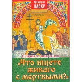 Ходаков И. (сост.)