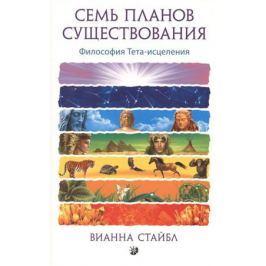 Стайбл В. Семь Планов Существования: Философия Тета-исцеления