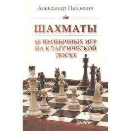 Павлович А. Шахматы. 60 необычных игр на классической доске