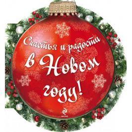 Дубенюк Н. (ред.) Счастья и радости в новом году!