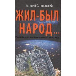 Сатановский Е. Жил-был народ… Пособие по выживанию в геноциде.