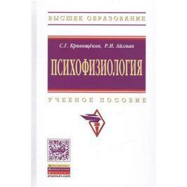 Кривощеков С., Айзман Р. Психофизиология. Учебное пособие
