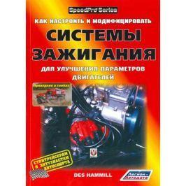 Хаммилл Д. Как настроить и модифицировать системы зажигания для улучшения параметров двигателя