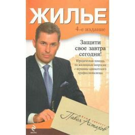 Астахов П. Жилье