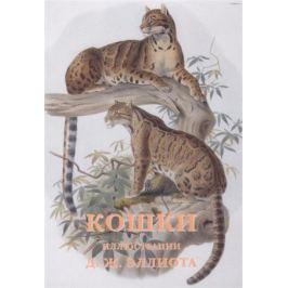 Эллиот Д.-Ж. (худ.) Кошки (набор открыток)