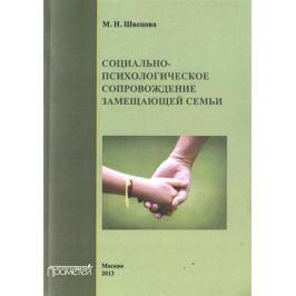 Швецова М. Социально-психологическое сопровождение замещающей семьи. Монография