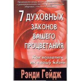 Гейдж Р. 7 духовных законов вашего процветания (мГейдж)