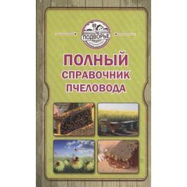 Руцкая Т. Полный справочник пчеловода