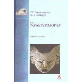 Грушевицкая Т., Садохин А. Культурология
