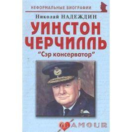 Надеждин Н. Уинстон Черчилль Сэр консерватор