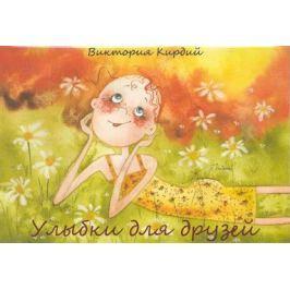Кирдий В. Улыбки для друзей