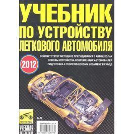 Яковлев В. Учебник по устройству легкового автомобиля
