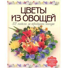 Кузнецова М. Цветы из овощей 32 модели за тридцать минут