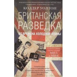Уолтон К. Британская разведка во времена холодной войны