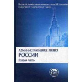 Алехин А. Административное право России Ч 2