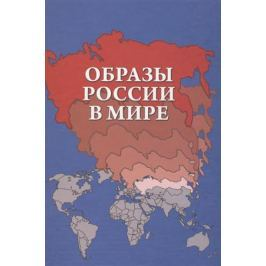 Барабаш В., Бордюгов Г., Котеленец Е. Образы России в мире. Учебное пособие