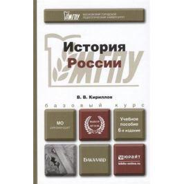 Кириллов В. История России Кириллов