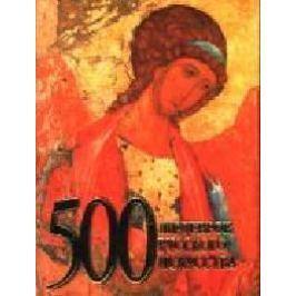 Адамчик М. 500 шедевров русского искусства