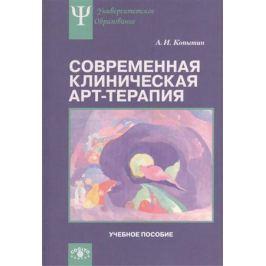 Копытин А. Современная клиническая арт-терапия. Учебное пособие