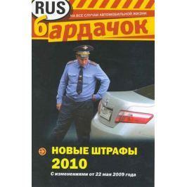 Новые штрафы РФ 2010