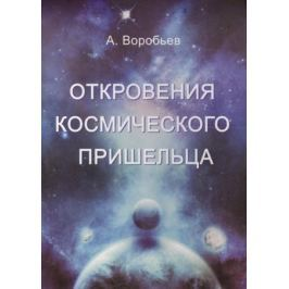 Воробьев А. Откровения космического пришельца