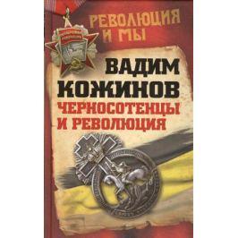 Кожинов В. Черносотенцы и революция
