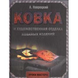 Навроцкий А. Ковка и художественная отделка кованых изделий