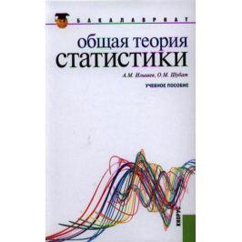 Илышев А., Шубат О. Общая теория статистики. Учебное пособие