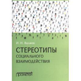 Валиев И. Стереотипы социального взаимодействия